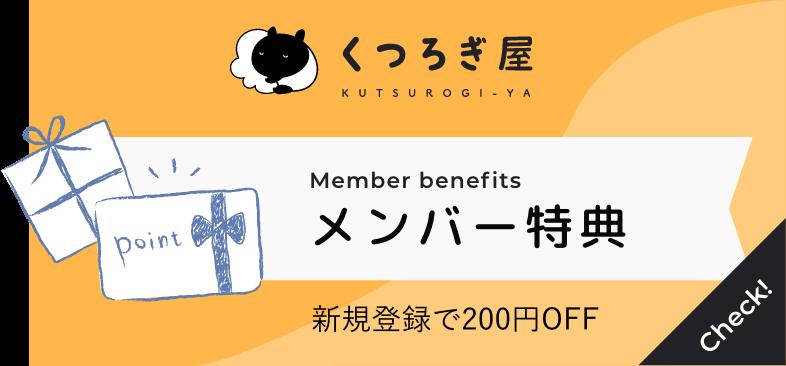 Member benefits メンバー特典