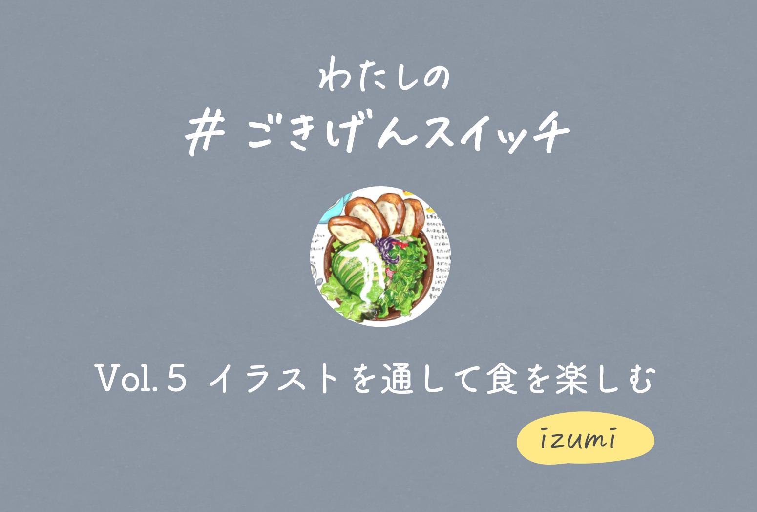 【わたしの#ごきげんスイッチVol.5】イラストを通して食を楽しむ