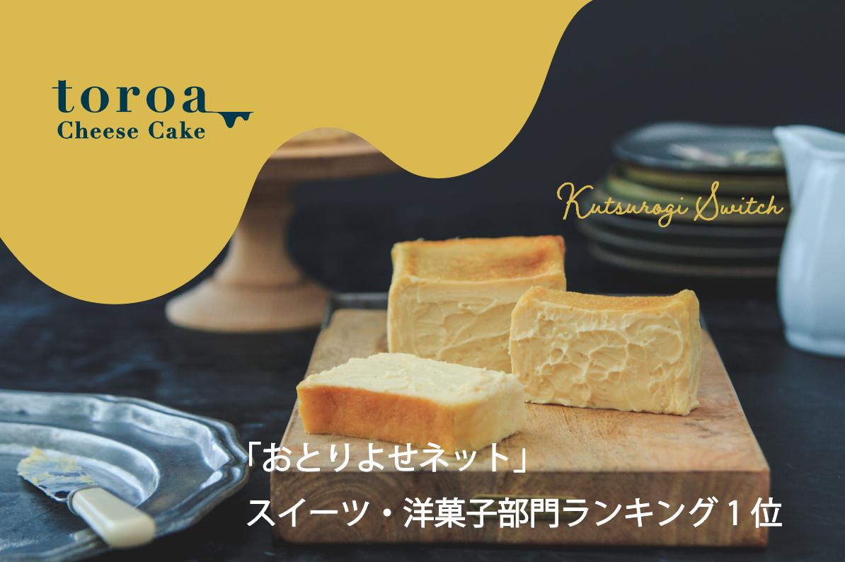 日本最大級のお取り寄せ情報サイト「おとりよせネット」の本日のおとりよせネットスイーツ・洋菓子部門ランキングでとろ生チーズケーキが1位になりました!