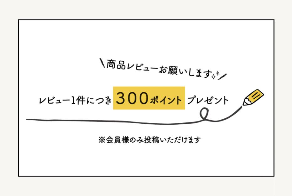 【くつろぎ屋会員様限定】商品レビュー記載で300ポイントプレゼント!