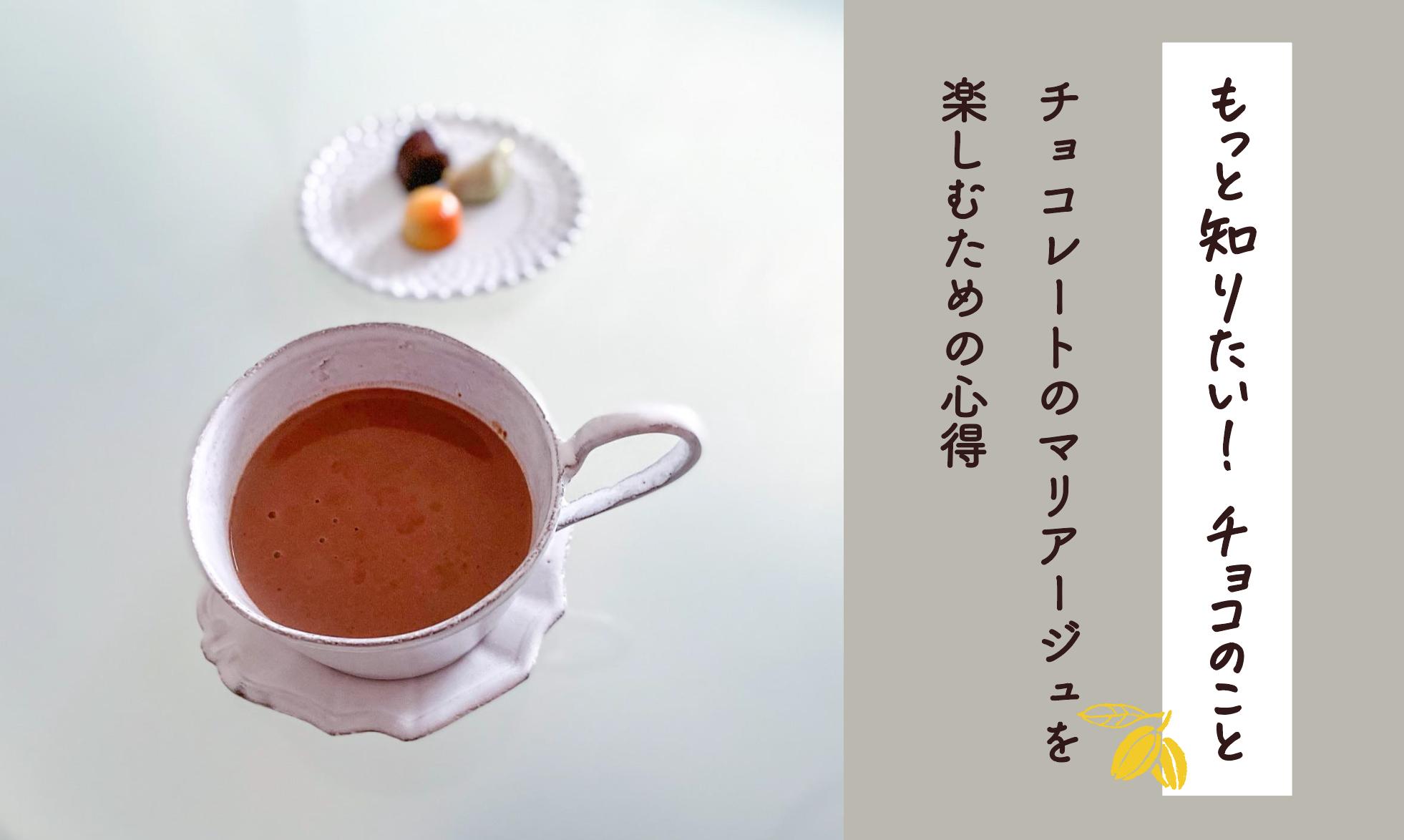 【もっと知りたい!チョコのことVol.4】チョコレートのマリアージュを楽しむための心得