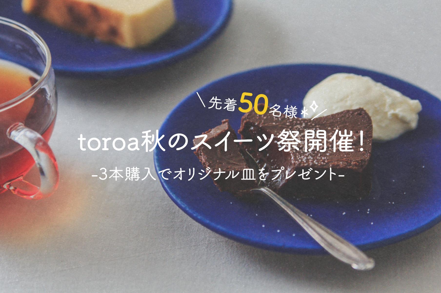 【3本購入でお皿をプレゼント】toroa 秋のスイーツ祭を開催します!※10月12日に応募締め切りました!