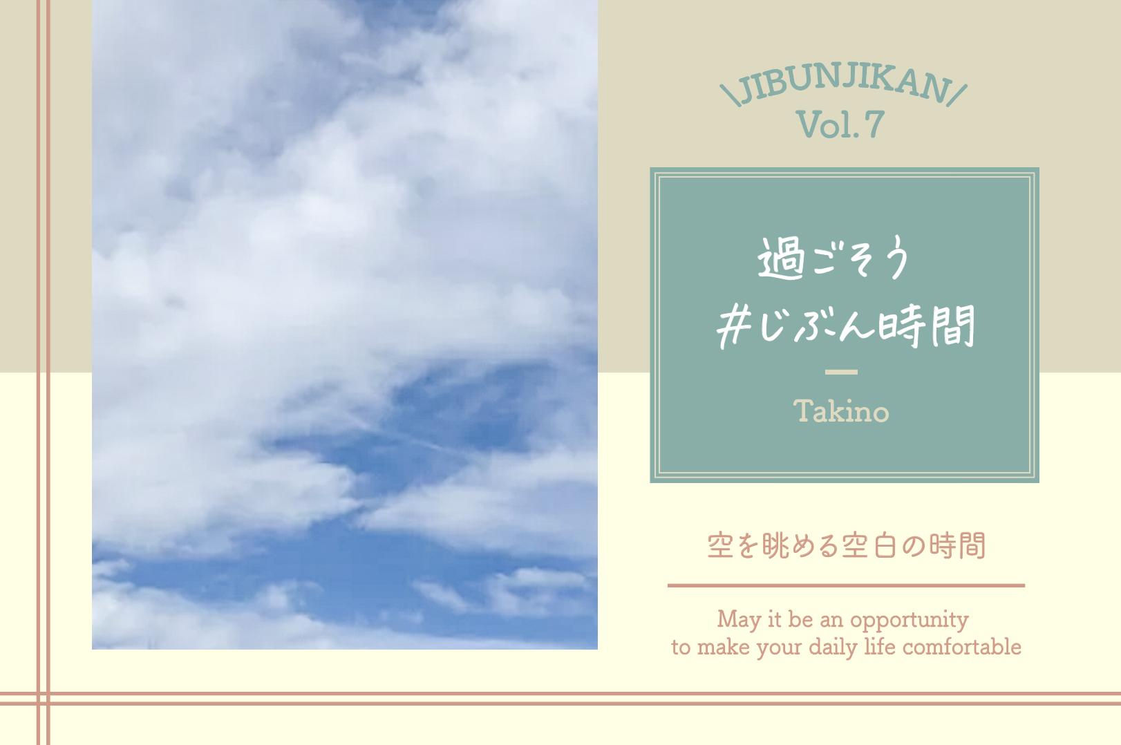 【過ごそう #じぶん時間 Vol.7】空を眺める空白の時間